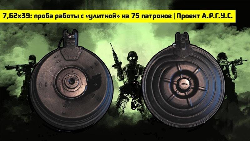 7,62х39 проба работы с «улиткой» на 75 патронов | Проект А.Р.Г.У.С.