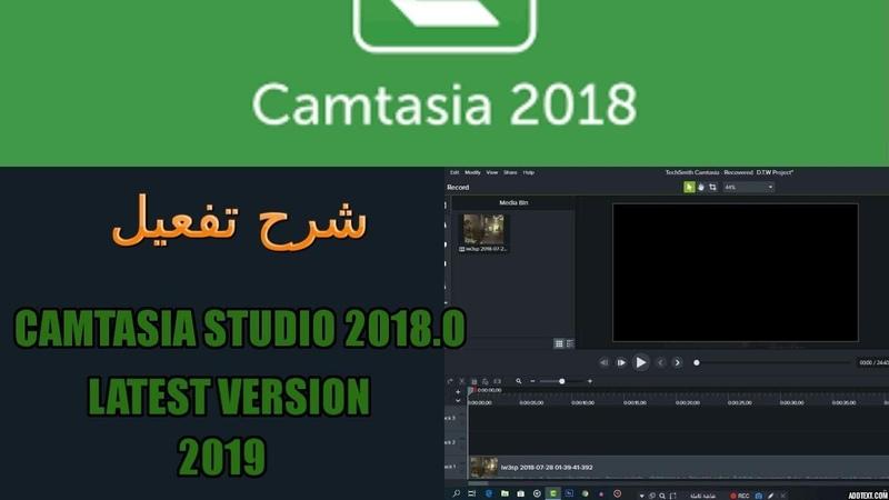 شرح تفعيل برنامج Camtasia Studio 2018.o أخر إصدار مدى الحياة 2019