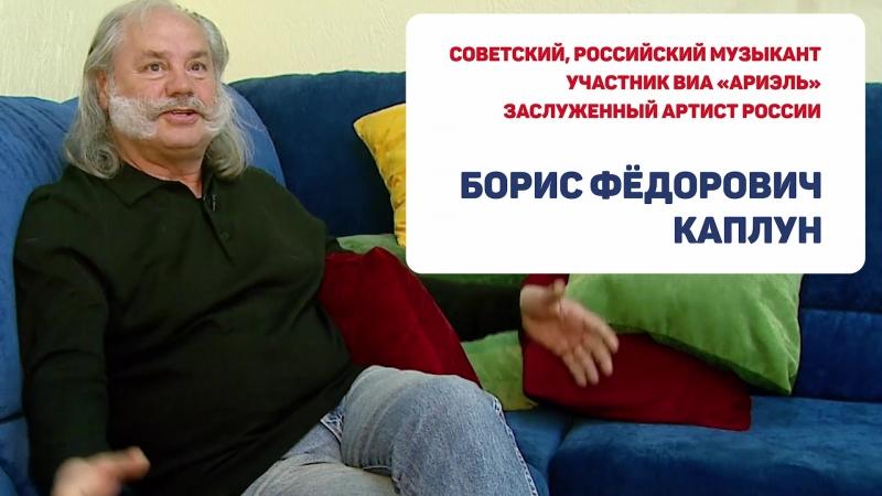 Борис Каплун поздравляет с днём города 275