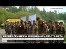 Россияне лидируют в Военно медицинской эстафете международных армейских игр 1