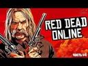 В поисках сокровищ и случайные знакомые Red Dead Online часть 4 PS4