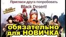 Как на старте BDO сэкономить 1150 р 💰Для новичков в Black Desert MMORPG ИГРЫ