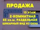 2-КОМНАТНАЯ ПРОСТОРНАЯ РАЗДЕЛЬНАЯ 85 кв.м. КОРОБОВА 6/1. Роман Федоров- риэлтор Магнитогорска