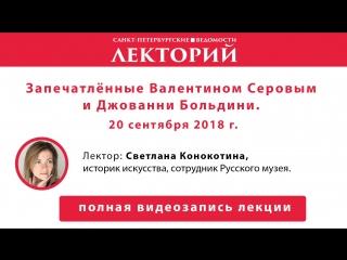 Лекторий // Запечатлённые Валентином Серовым и Джованни Больдини