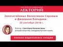 Лекторий Запечатлённые Валентином Серовым и Джованни Больдини