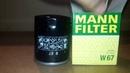 MANN W 67 Фильтр масляный Германия