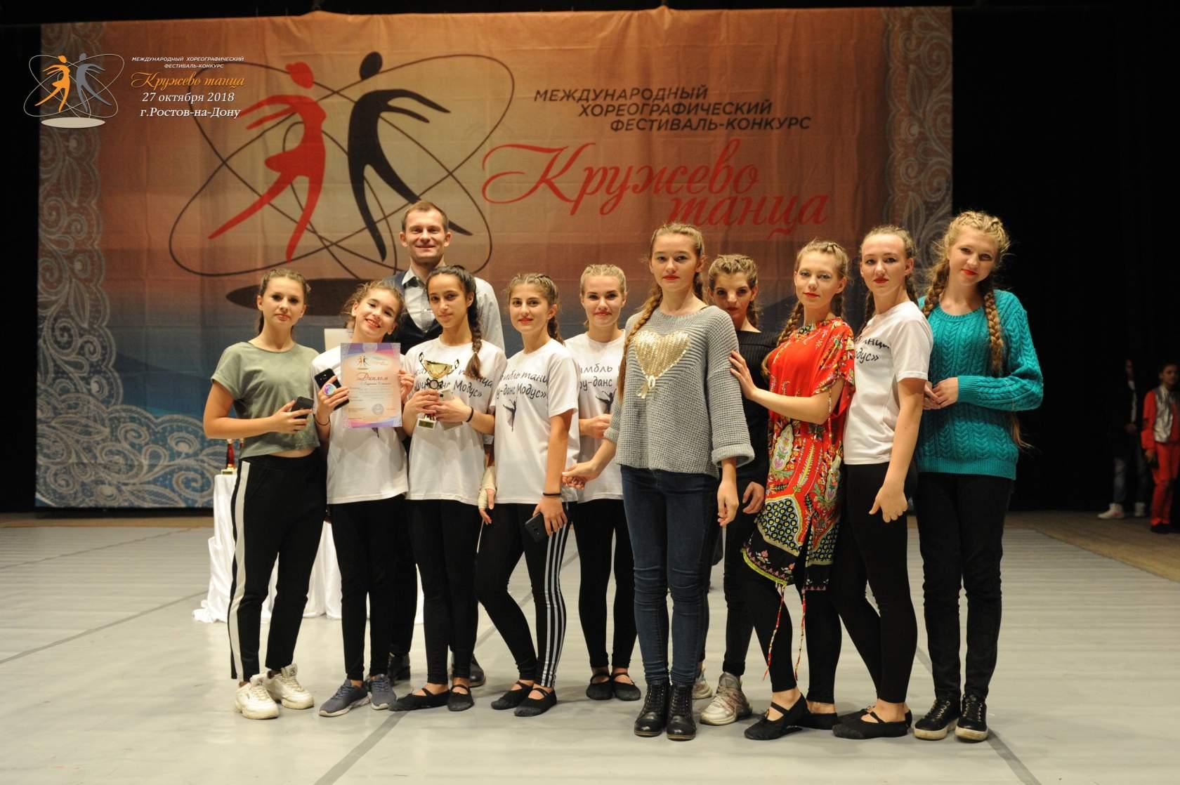 «Шоу-данс Модус» стал трижды лауреатом международного хореографического фестиваля в Ростове-на-Дону