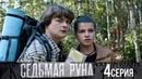 Седьмая руна Серия 4 2014 Сериал HD 1080p
