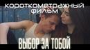 Короткометражный фильм - ВЫБОР ЗА ТОБОЙ