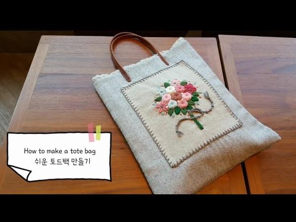 퀼트54532;랑스자수 embroidery - 울사 토드백 만들기 How to make a tote bag