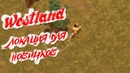 ДОБЫЧА РЕСУРСОВ НА ДИКОМ ЗАПАДЕ ЛОКАЦИИ ДЛЯ НОВИЧКОВ ОБЗОР Westland Survival