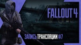 [Интерактив] PHombie против Fallout 4! Запись 7!