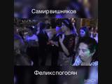 Самир Вишняков 🎶 и Феликс Погосян 🎶