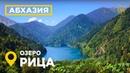 Озеро Рица Абхазия Аэросъемка 2018