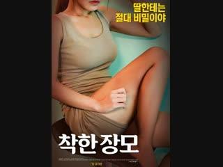 Nice Mother in law (2018) Южная Корея