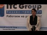 Бизнес-школа ITC Group Ткачева Виктория