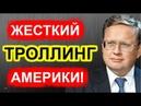 ЖЕСТКИЙ ТРОЛЛИНГ АМЕРИКИ! Михаил Делягин новое последнее 2018