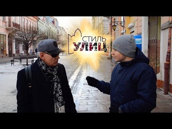 Шарф Chanel, украинские бренды, стильные люди Черновцов, мнение о моде / Стиль Улиц