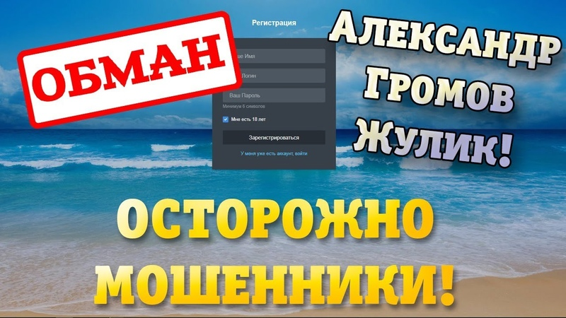 Аукцион брошенных сайтов лохотрон! Александр Громов жулик