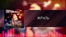 СМЕТАНА band - Жрать (Audio) (Хуже, Чем Прошлый 2014)