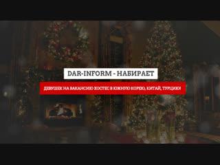 Дар-Информ Хостес 2