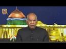 Republic Day Eve Message of Hon'ble President of India Shri Ram Nath Kovind LIVE