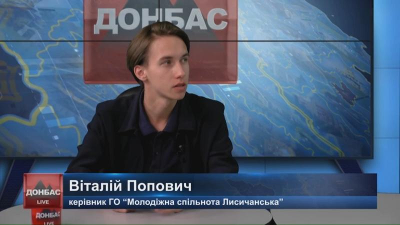 Виталий Попович, Александр Маковей и Владислава Сенченко в студии ДОНБАСС live