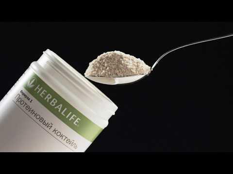 Коктейль Формула 1 от Herbalife - сбалансированная еда в стакане.