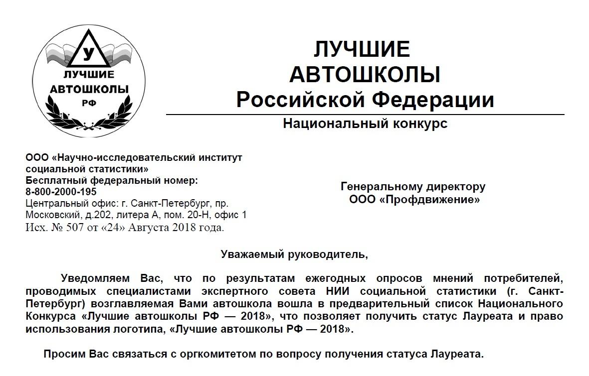 Автошкола АЭРОПОРТ в Смоленске лучшие автошколы в РОССИИ обучение на права категории А Б