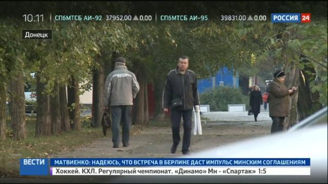 Новости на Россия 24 • ДНР: никакого прорыва на переговорах по Донбассу не произошло