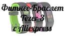 Фитнес-Браслет Tezer 3, он же Tezer R16S с Aliexpress