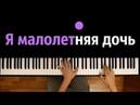 Я малолетняя дочь ● караоке PIANO_KARAOKE ● ᴴᴰ НОТЫ MIDI Spa-City! Cпасите