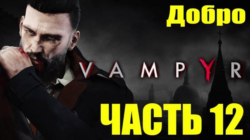 Vampyr \ Вампир прохождение Часть 12 Розыгрыш Золота и игры PUBG