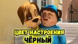 Барбоскины поют Цвет настроения черный (Егор Крид feat. Филипп Киркоров)