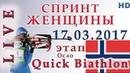 Кубок мира 2016/2017. 9-й этап, Хольменколлен. Спринт. Женщины. (17.03.2017)