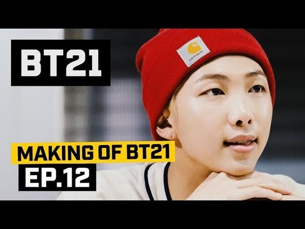 [BT21] Making of BT21 - EP.12