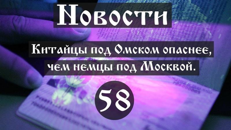 Новости Китайцы под Омском опаснее чем немцы под Москвой Выпуск № 58