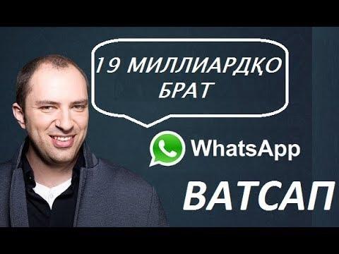WhatsApp ТУРАЛЫ ҚЫЗЫҚТЫ АҚПАРАТТАРДЫ 3 МИНУТТА АЙТЫП БЕРЕМІЗ