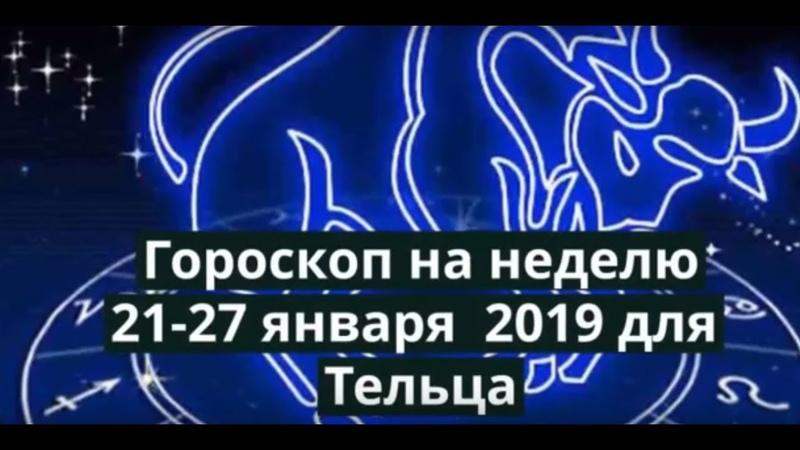 Гороскоп на неделю Телец 21 01 2019