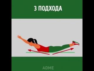 Упражнения для подтянутой фигуры