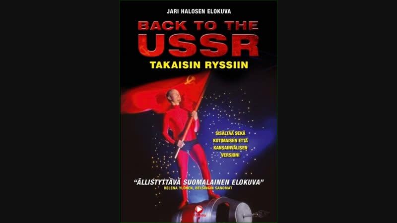 Back to the USSR - takaisin Ryssiin.Full Version.1992.RUS.VHSRip.DivX.AC3