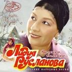 Лидия Русланова альбом Русские Народные Песни