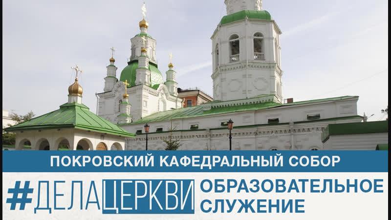 делаЦеркви. Образовательное служение. Красноярский Покровский кафедральный собор