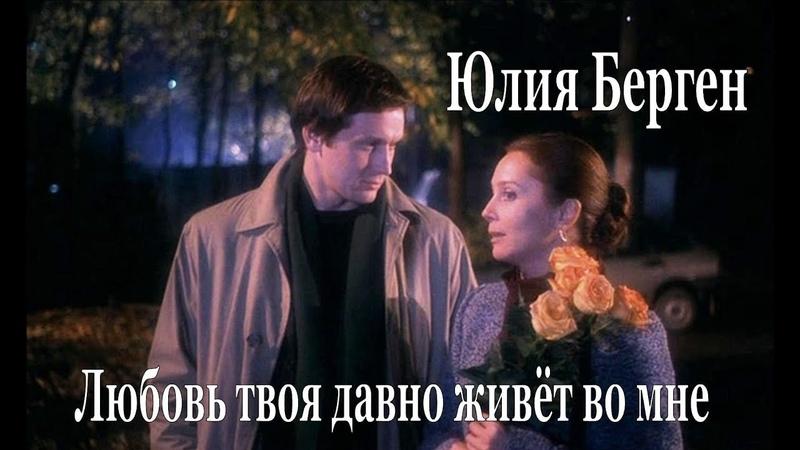 Юлия Берген - Любовь твоя давно живёт во мне.New.2018.