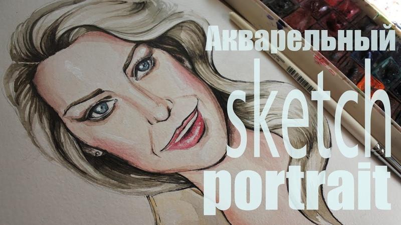 Рисую sketch-портрет Alena Pogrebnyak RobinaHoodina. Быстрый портрет акварелью. SPEEDPAINT