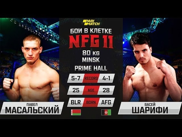 SLT FN Павел Масальский vs Васей Шарифи г.Минск NFG11