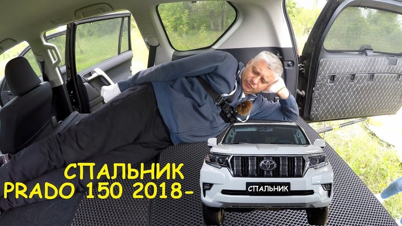 Land Cruiser Prado 150 2018 2019 ПЕНАЛ РУНДУК ОРГАНАЙЗЕР СПАЛЬНИК В БАГАЖНИК