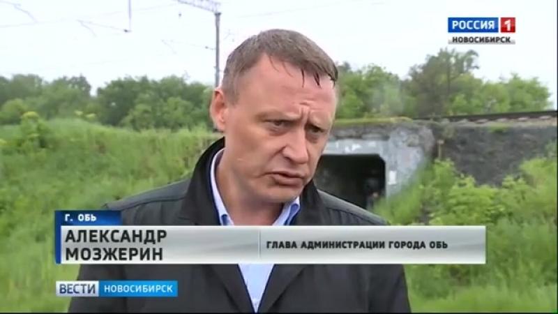 Андрей Травников настоял на немедленном решении проблем в Оби. 21.06.2018