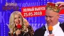 Полный выпуск Нового Вечернего Квартала 2019 в Турции от 25 Мая