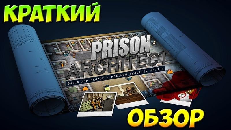Prison Architect [Краткий Обзор]